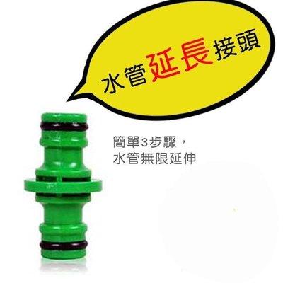 第二代高壓彈力伸縮水管-水管連接器 水管延伸雙向接頭【AE02224】JC雜貨