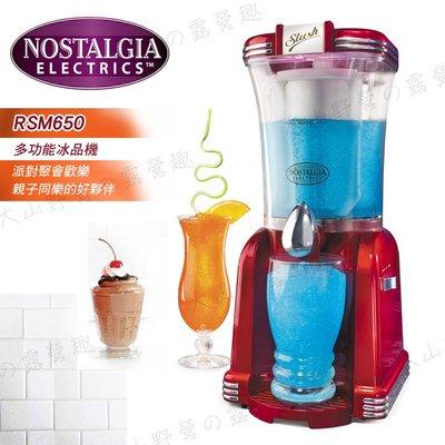 【大山野營】公司貨享保固 美國 Nostalgia RSM650 多功能冰品機 復古懷舊冰沙機 冰品機 製冰機 思樂冰