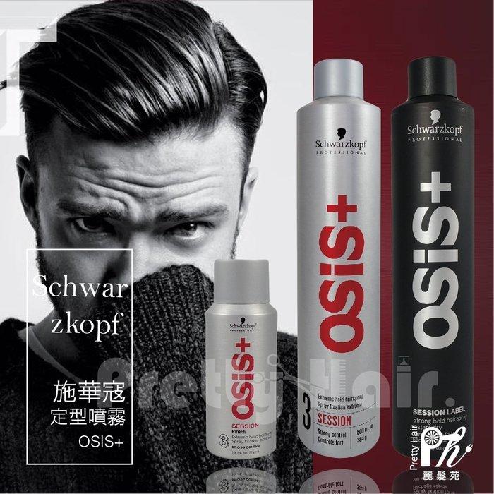 【麗髮苑】(特價商品)SCHWARZKOPF OSIS+施華蔻3號黑炫風特強定型霧 500ML 德國原廠公司貨