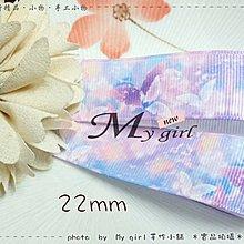 My girl╭*DIY材料、禮物包裝絲帶髮飾素材*22mm寬 - 夢幻藍紫色蝴蝶翩翩羅紋緞帶 ZD0773*