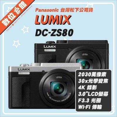 【私訊有優惠【台灣松下公司貨【贈64G+9月底註冊送原電】Panasonic Lumix DC-ZS80 數位相機