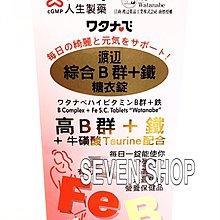 <日本 人生製藥>【 渡邊綜合B群+鐵】糖衣錠(90錠/瓶)