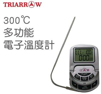 三箭牌 廚房溫度計 探 針式溫度器 防水 食品溫度計 電子溫度計 *水蘋果* T-010