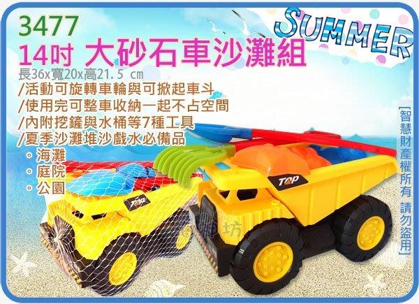 =海神坊=3477 大砂石車沙灘組 14吋 兒童玩具 沙灘車 汽車 戲水 玩沙 海邊 海灘 8pcs 特價出清