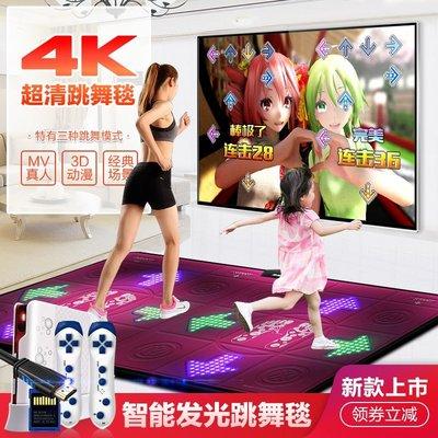 【優上3C】 男女HDMI雙人跳舞毯電視電腦用跳舞機家用體感手舞足蹈跑步毯 現貨免運