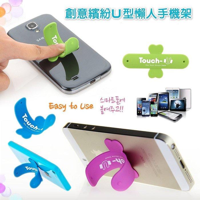 買10送1 韓版 Touch U 手機支架 平板 支架 手機殼 皮套 iPhone ipad 三星 HTC 贈品