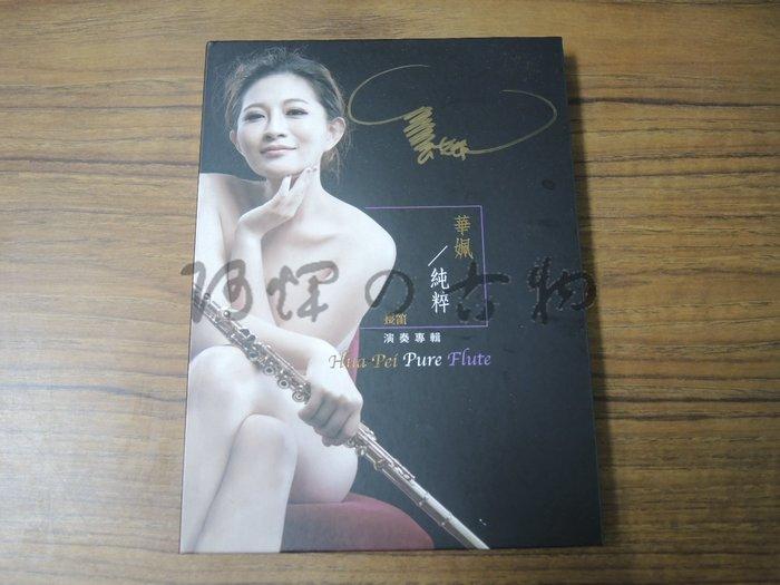 【阿輝の古物】CD_華姵 純粹 長笛 演奏專輯_華姵簽名