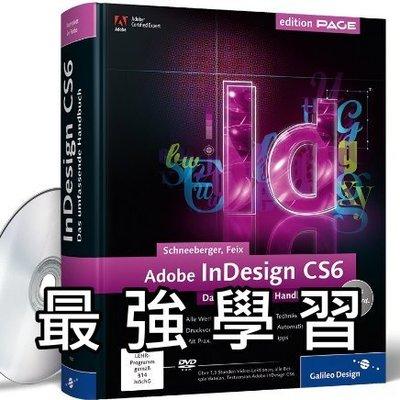 InDesign CS6、CS5 影音教學,製作排版無論是短篇、長篇文章、製作書冊、手冊、DM、海報