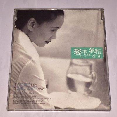 王馨平 Linda Wong 1996 馨平氣和 寶麗金唱片 台灣版 兩首歌 宣傳單曲 CD / 心平氣和 愛讓人太盲目