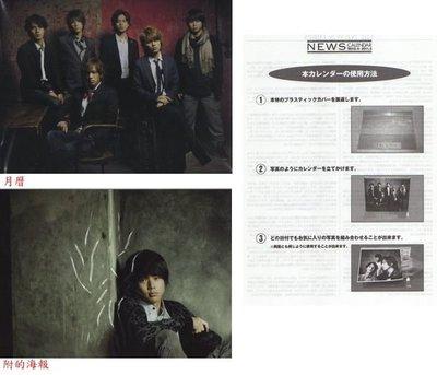 NEWS 2010.4~2011.3 學年曆