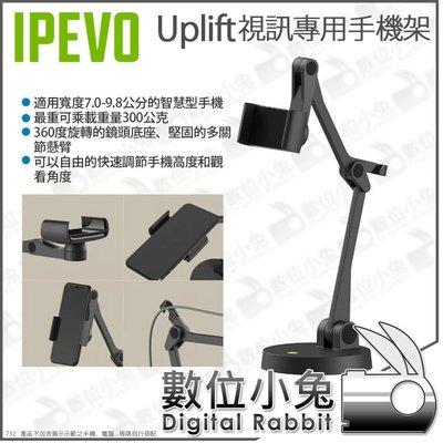 數位小兔【IPEVO Uplift 視訊專用手機架】教學視訊架 360度旋轉 手機架 適用7-9.8公分手機