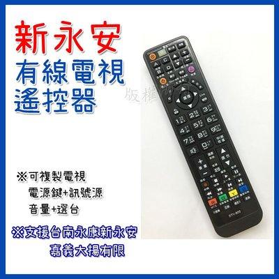 #新永安有線電視 DTV-803 新永安方 數位機上盒遙控器 數位電視遙控器 機上盒遙控器 電視遙控器