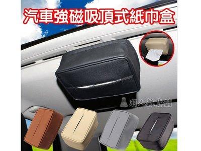 【現貨】 強力磁鐵 吸頂式 汽車用面紙盒 紙巾盒 衛生紙盒 置頂面紙盒 面紙套 車内抽紙盒 方便抽取 PU皮