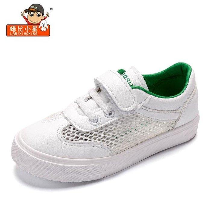 蠟比小星兒童小白鞋男童網鞋透氣網面女童鞋子春2018夏新款韓版潮