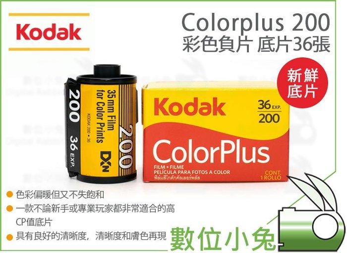 數位小兔【柯達 Kodak Colorplus 200 135 底片 36張】底片相機 彩色負片 LOMO Holga