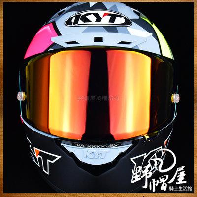 《野帽屋》KYT NX-RACE、NZ-RACE、NF-R 多層膜 電鍍片 非副廠 可掛PINLOCK 。電鍍紅