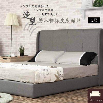 床頭片 史貝秀圓弧型貓抓皮5尺床頭片