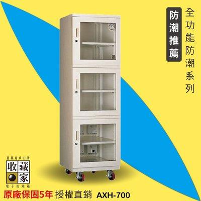 【勇氣盒子】防潮箱 AXH-700 大型除濕主機高承載三門電子防潮箱(657公升) 除濕 乾燥 防霉 單眼收藏