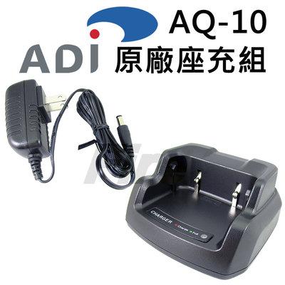 《光華車神無線電》ADI AQ-10 原廠座充組 對講機 專用 座充 無線電 充電組 AQ10 充電器