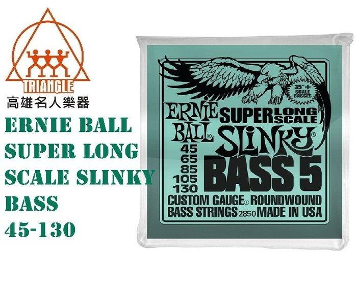 【名人樂器限時特價】Ernie Ball SUPER LONG 五弦 鎳纏繞弦 貝斯弦 (45-130) P02850