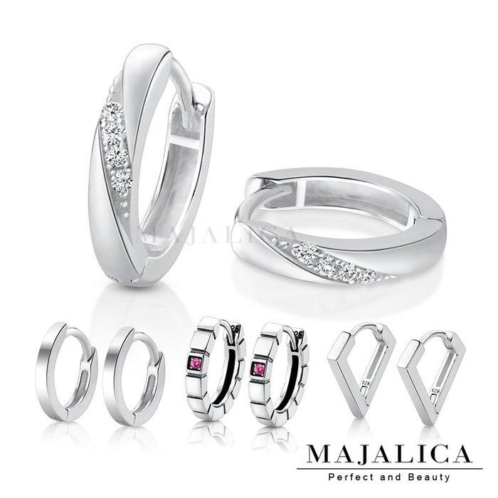 925純銀耳環 Majalica 百搭簡約多款 送刻字 聖誕禮物 耳骨耳環 易扣耳環 抗過敏 一對價格 PF8154