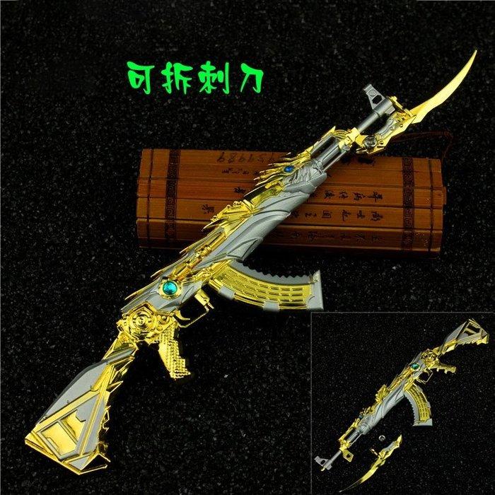 無影AK 英雄級可拆卸王者之影無影槍 22cm(長劍配大劍架.此款贈送市價100元的大刀劍架)