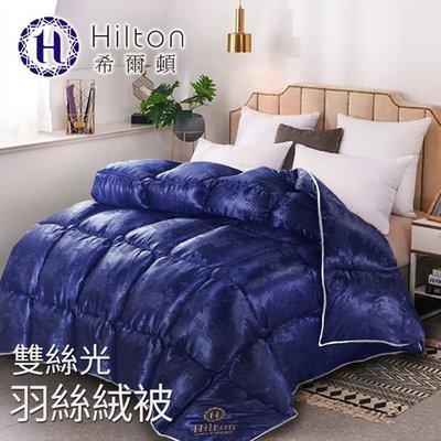 【Hilton希爾頓】皇家克莉絲汀雙絲光羽絲絨被2.5KG-藍 B0838-N25