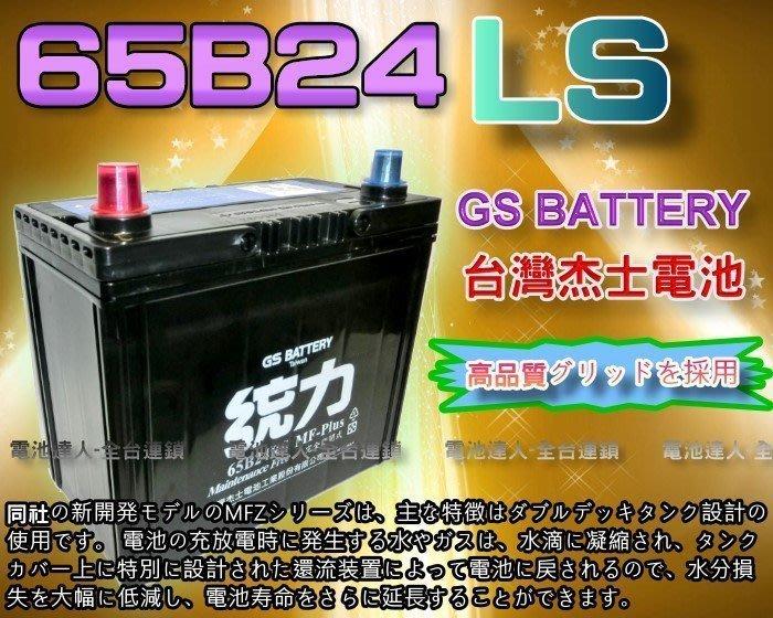 【鋐瑞電池】GS電瓶 杰士 65B24LS 統力 汽車電池 K12 CRV HRV ALTIS YARIS VIOS