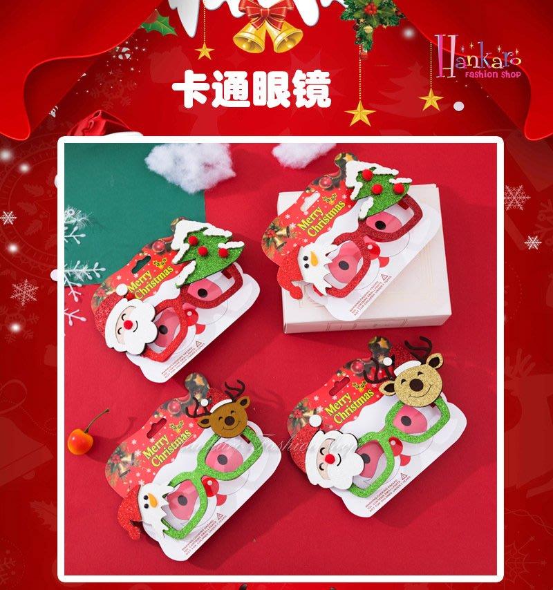 ☆[Hankaro]☆歐美創意聖誕節裝扮道具聖誕卡通人物造型眼鏡