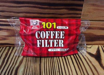 【多塔咖啡】KALITA 日本進口 101無漂白 扇形濾紙 (1~2人)100入 美式壺可用 新賣場衝評價優惠價