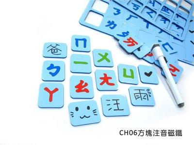 注音磁鐵教具:<CH06方塊注音磁鐵(37個注音)> 紅韻符 藍聲符 磁鐵可吸白板 --MagStorY磁貼童話