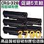 【含稅/有現貨】Canon CRG-328 一黑 高容量相容碳粉匣 適用:FAX L170/MF4450/MF4570