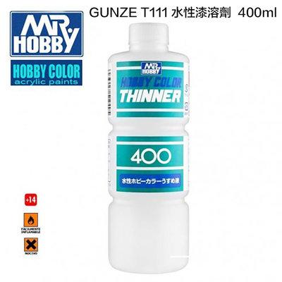 【鋼普拉】現貨 MR.COLOR THINNER GUNZE 郡氏 水性漆溶劑 高亮度 稀釋劑 T111 400ml