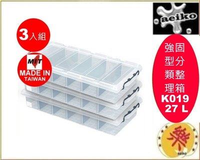公司貨/K019/三組入/強固型分類整理箱/整理箱/收納箱/床底收納/K019/直購價/aeiko樂天生活倉庫