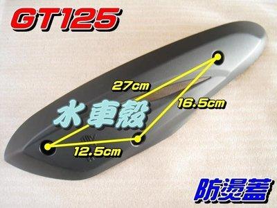 【水車殼】三陽 GT125 GR125 排氣管 防燙蓋 $250元 GT GR 排氣管 護蓋 隔熱片 防護片 另售螺絲包