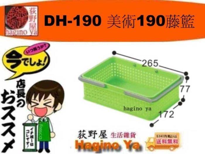 荻野屋 DH-190 美術190藤籃 開放式整理籃 收納籃 置物籃 1入 DH190 直購價