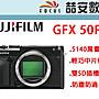 《喆安數位》富士 GFX 50R 中片幅相機 單機...
