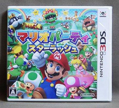 【月光魚 電玩部】現貨全新 純日版 3DS 瑪利歐派對 星星衝刺 代理日版