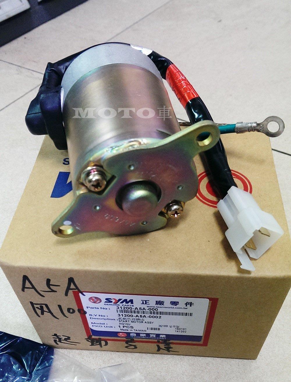 《MOTO車》三陽 原廠 啟動馬達 起動馬達 風100 MIO100 RX110 R1-100 R1Z Mii WOO