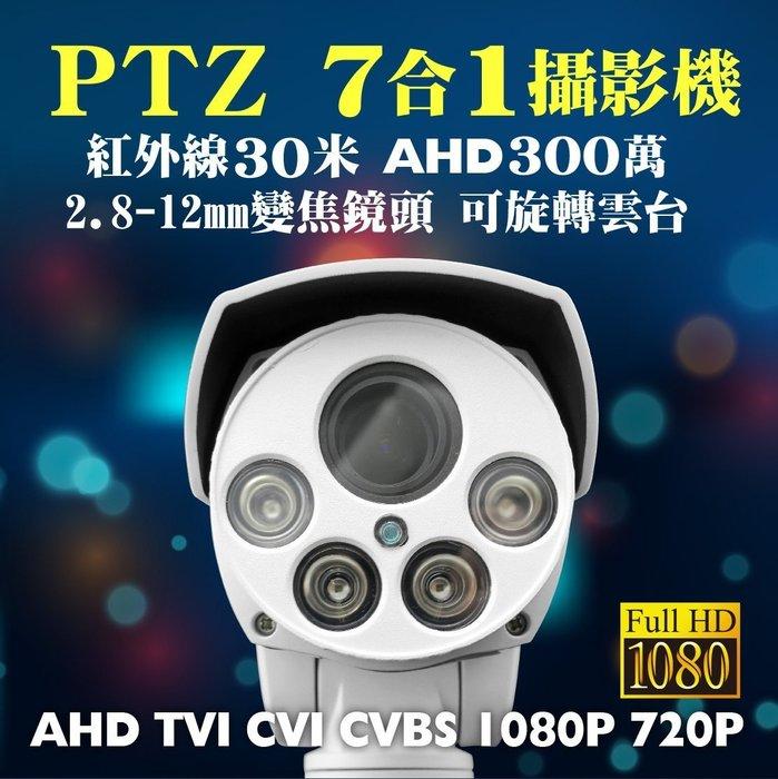 全方位科技-本月促銷1080P紅外線 監視器 AHD UTC自動對焦PTZ 迴轉台鏡頭 DVR 送變壓器攝影機 台灣製造