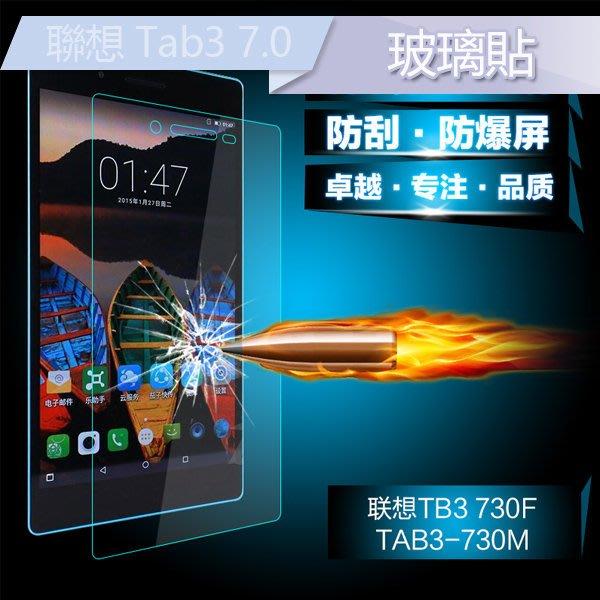 Lenovo Tab3 7.0 保護貼 玻璃貼 730m 聯想 TB3-730x 鋼化膜 平板螢幕貼 9H 防爆│時光機