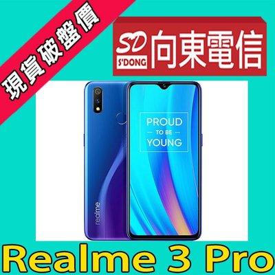 【向東-新北三重店】realme 3 pro 4+64g 6.3吋Sai雙鏡頭手機搭亞太596吃到飽手機1元