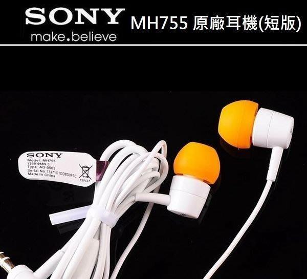 SONY【短版】MH755 原廠耳機,彎頭短線,可搭藍芽耳機 SBH20 SBH50 SBH52 SBH54 MW600