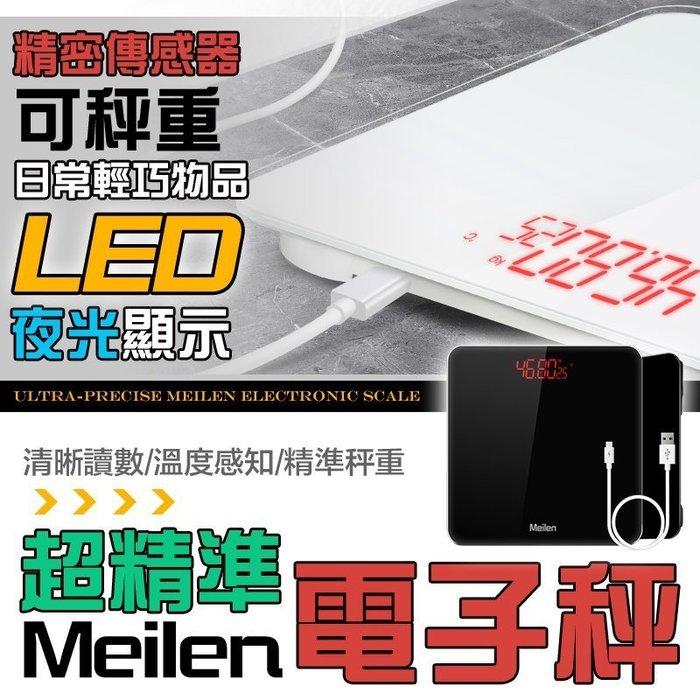 【現貨】Meilen電子秤 減肥 體重計 成人電子秤 電子稱 體重機 成人兒童適用【WH103】