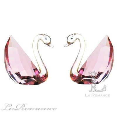 【芮洛蔓 La Romance】 璀璨水晶 - 粉紅小天鵝 (一對) / 情人節