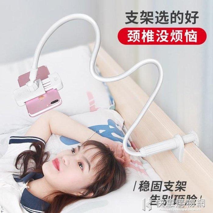 懶人手機支架ipad平板通用床頭看電視電影桌面萬能直播追劇神器xbd免運