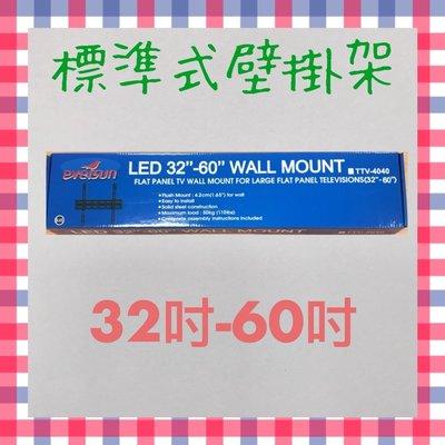 液晶電視壁掛架~TTV~4040 ~ 32吋~60吋各廠牌