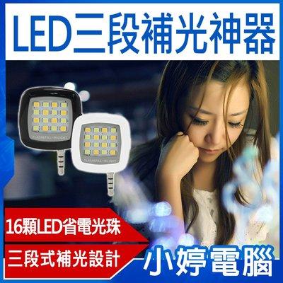 【小婷電腦*補光】全新 LED三段補光神器 三段亮度/閃光同步/耳機插頭/USB充電/16顆LED光珠/內建鋰電池