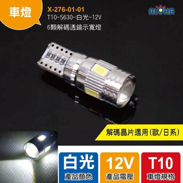LED改裝車燈【X-276-01-01】T10-5630-白光-12V-6顆解碼透鏡示寬燈 牌照燈/方向燈/倒車燈