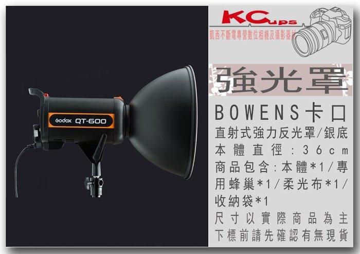 【凱西影視器材】Bowens 卡口 強力反光罩 強光罩 附: 專用蜂巢 柔光布 收納袋 外拍燈 棚燈用
